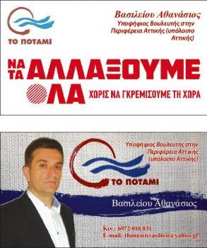 """Ο  Αθανάσιος Βασιλείου υποψήφιος με το """"Ποτάμι"""""""
