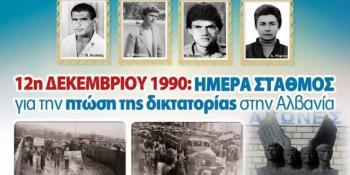 Εκδήλωση Ομόνοιας για την 25η επέτειο απ' την εξέγερση του Αλύκου