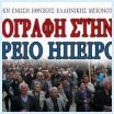 Η Εθνική Ελληνική Μειονότητα απαριθμεί 286.852 μέλη!