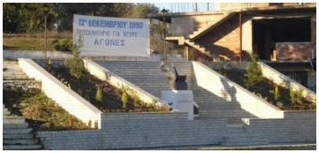 Δευτέρα 12 Δεκεμβρίου 2011 , εκδήλωση τιμής και μνήμης στο Αλύκο
