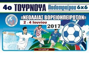 4ο Τουρνουά Ποδοσφαίρου 6x6 Νεολαίας Βορειοηπειρωτών/ Ιούνιος 2017