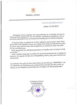 """Η Επαρχία Αλύκου  για την επίθεση στη """"Νεολαία Βορειοηπειρωτών"""""""
