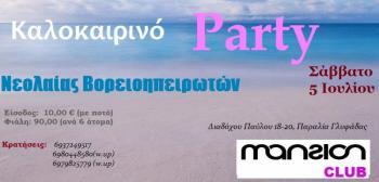 Καλοκαιρινό Party «Νεολαίας Βορειοηπειρωτών»/Σάββατο 5 Ιουλίου