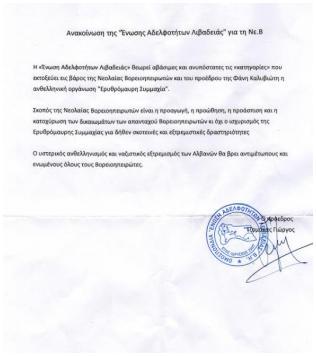 """Ανακοίνωση της """"Ένωσης Αδελφοτήτων Λιβαδειάς"""" για τη Νε.Β"""
