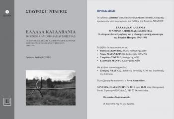Παρουσίαση βιβλίου Ελλάδα και Αλβανία 1945-1991,  Τρίτη 19/01/2016