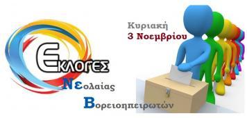 Υποψηφιότητες  Εκλογών «Νεολαίας Βορειοηπειρωτών»