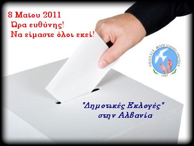 8 Μαϊου2011, Δημοτικές Εκλογές στην Αλβανία