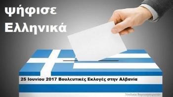 Κάλεσμα της ΝΕΒ για μαζική συμμετοχή στις εκλογές της 25ης Ιουνίου