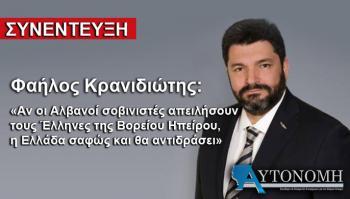 Φαήλος Κρανιδιώτης: «Αν οι Αλβανοί σοβινιστές απειλήσουν τους Έλληνες της Βορείου Ηπείρου, η Ελλάδα σαφώς και θα αντιδράσει»