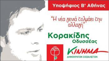 Οσυσσέας Κορακίδης : Υποψήφιος με το Κίνημα Δημοκρατικών Σοσιαλιστών