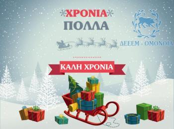 Ευχετήριο μήνυμα του Γενικού Προέδρου της Ομόνοιας προς τον Βορειοηπειρωτικό Ελληνισμό Ευχετήριο μήνυμα του Γενικού Προέδρου της
