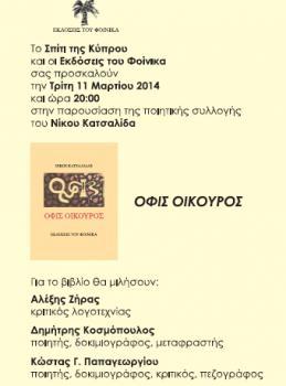 Παρουσίαση της ποιητικής συλλογής του Νίκου Κατσαλίδα στο Σπίτι της Κύπρου