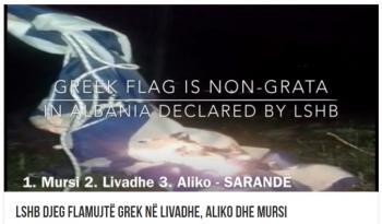 Επιστολή διαμαρτυρίας της Νεολαίας Βορειοηπειρωτών για τις Αλβανικές προκλήσεις κατά της Εθνικής Ελληνικής Μειονότητας
