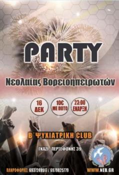 Εορταστικό Party Νεολαίας Βορειοηπειρωτών