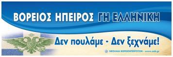 Βόρειος Ήπειρος, Γη Ελληνική