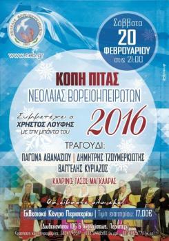 Κοπή Πίτας «Νεολαίας Βορειοηπειρωτών» 2016