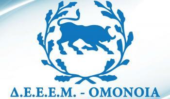 ΟΜΟΝΟΙΑ: Επετειακή εκδήλωση και δεύτερος γύρος εκλογών για την ανάδειξη νέου Προέδρου 11/01/15