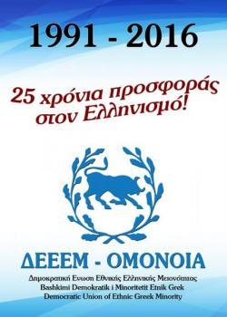 ΟΜΟΝΟΙΑ: 25 χρόνια προσφοράς στον Ελληνισμό (1991 - 2016)