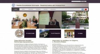 Αντίδραση της Ομόνοιας για την στοχοποίηση του Τμήματος Ελληνικών Σπουδών του Πανεπιστημίου Αργυροκάστρου