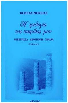 """Παρουσίαση Βιβλίου : """"Η ΤΡΙΛΟΓΙΑ ΤΗΣ ΠΑΤΡΙΔΑΣ ΜΟΥ""""  του Κώστα Νούσια - Δευτέρα 17 Δεκεμβρίου"""
