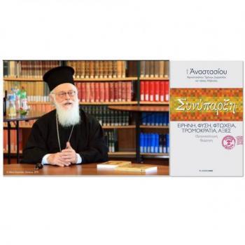 Παρουσίαση τοῦ βιβλίου τοῦ ᾽Αρχιεπισκόπου ᾽Αλβανίας κ.κ. ᾽Αναστάσιου: «ΣΥΝΥΠΑΡΞΗ»